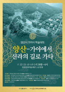 가야사학술대회-포스터출력