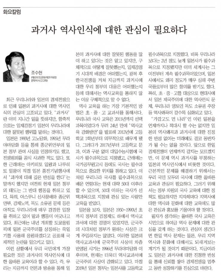 양산시민신문 화요컬럼 19.09.24