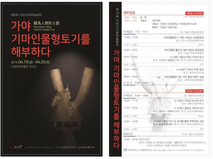 초청장-제25회 가야사국제학술회의