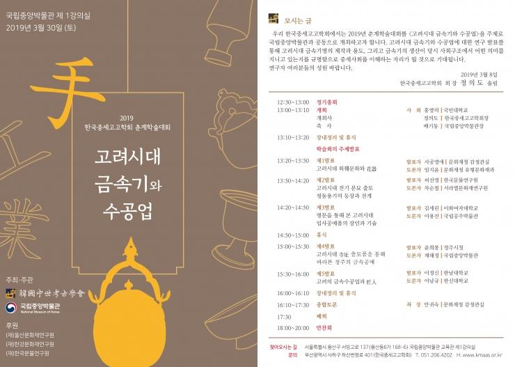 2019 춘계학술대회 초대장(2)
