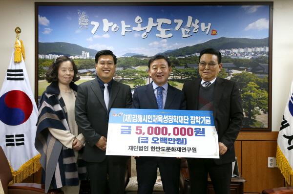 김해시에 장학기금